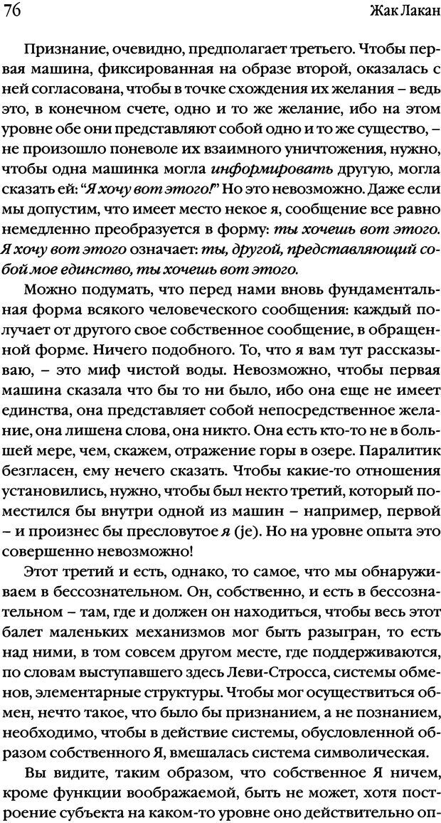 DJVU. Семинары. Книга 2. Я в теории Фрейда и в технике психоанализа. Лакан Ж. Страница 73. Читать онлайн