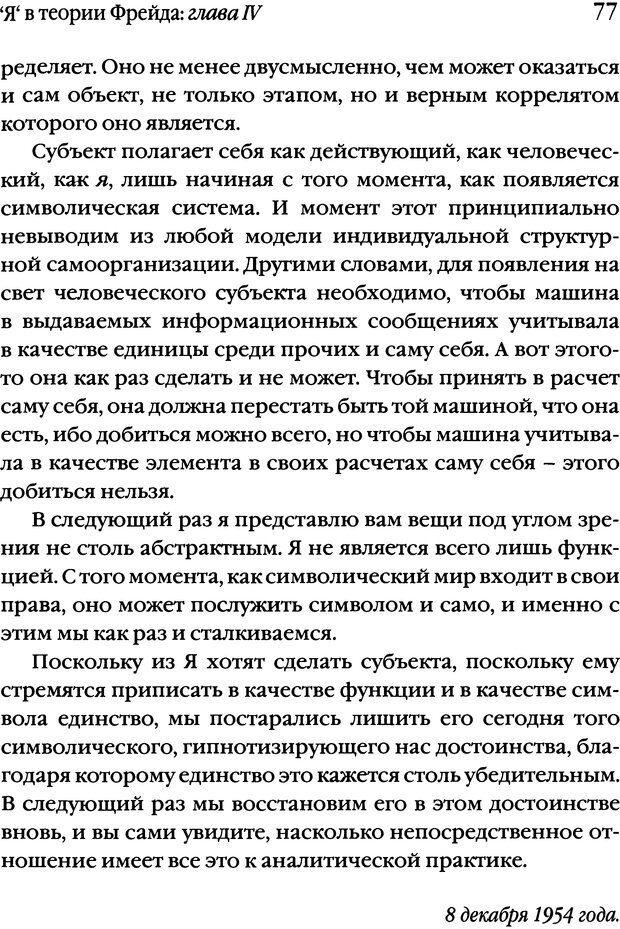 DJVU. Семинары. Книга 2. Я в теории Фрейда и в технике психоанализа. Лакан Ж. Страница 74. Читать онлайн