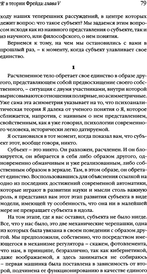 DJVU. Семинары. Книга 2. Я в теории Фрейда и в технике психоанализа. Лакан Ж. Страница 76. Читать онлайн