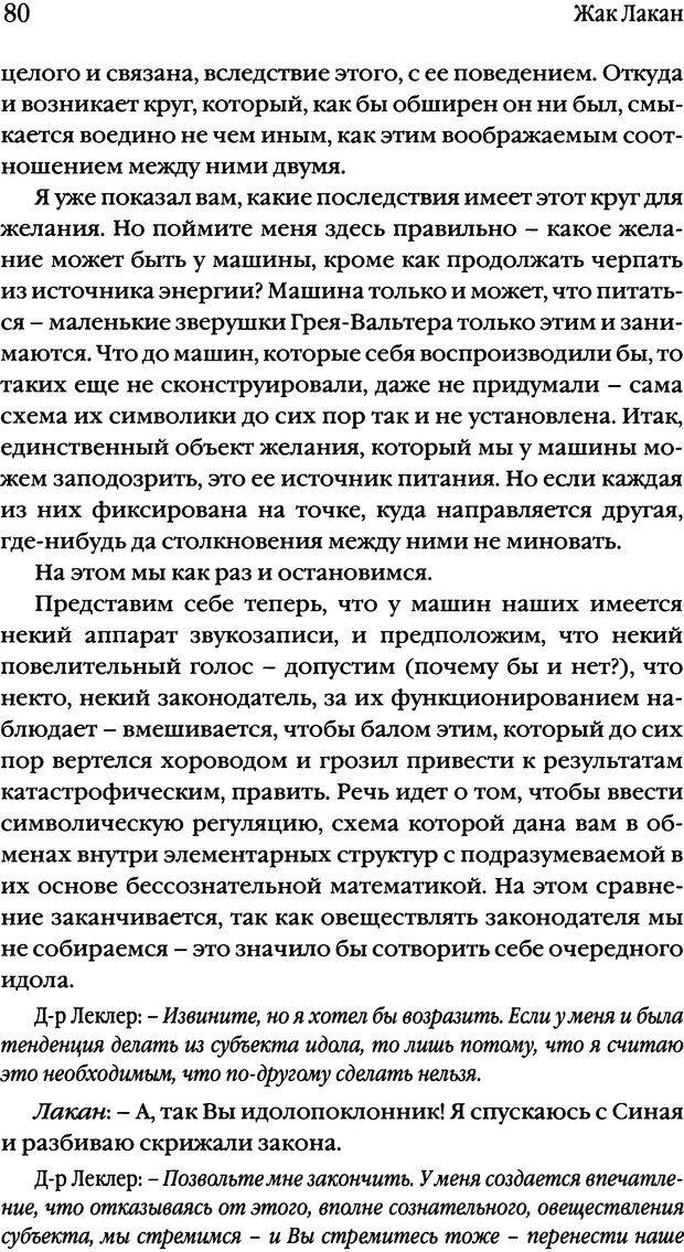 DJVU. Семинары. Книга 2. Я в теории Фрейда и в технике психоанализа. Лакан Ж. Страница 77. Читать онлайн