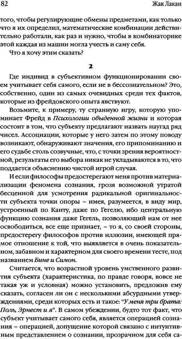 DJVU. Семинары. Книга 2. Я в теории Фрейда и в технике психоанализа. Лакан Ж. Страница 79. Читать онлайн