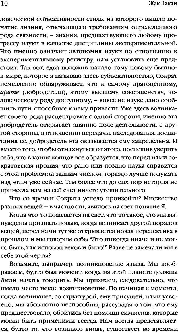 DJVU. Семинары. Книга 2. Я в теории Фрейда и в технике психоанализа. Лакан Ж. Страница 8. Читать онлайн