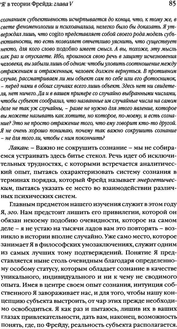 DJVU. Семинары. Книга 2. Я в теории Фрейда и в технике психоанализа. Лакан Ж. Страница 82. Читать онлайн