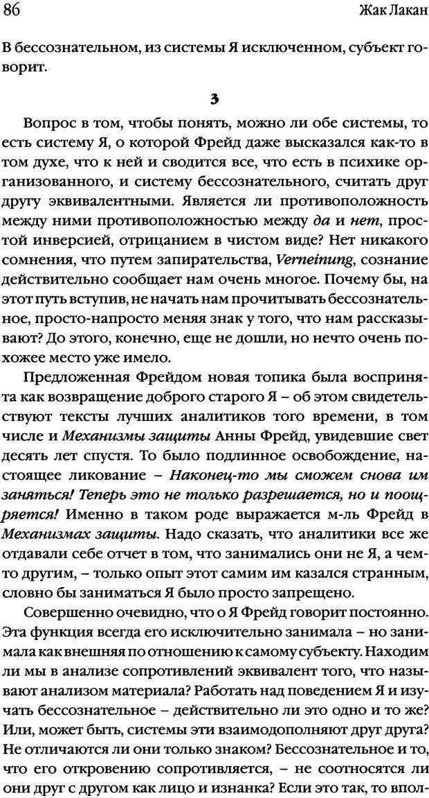 DJVU. Семинары. Книга 2. Я в теории Фрейда и в технике психоанализа. Лакан Ж. Страница 83. Читать онлайн