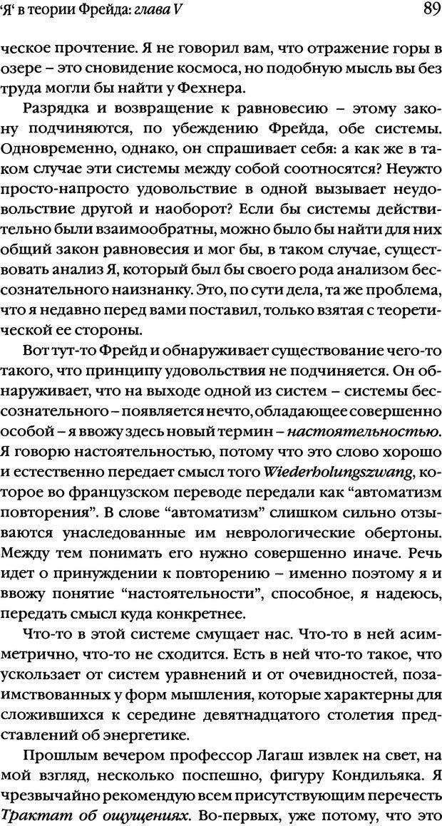 DJVU. Семинары. Книга 2. Я в теории Фрейда и в технике психоанализа. Лакан Ж. Страница 86. Читать онлайн