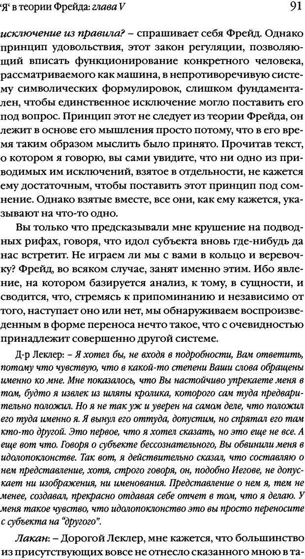 DJVU. Семинары. Книга 2. Я в теории Фрейда и в технике психоанализа. Лакан Ж. Страница 88. Читать онлайн