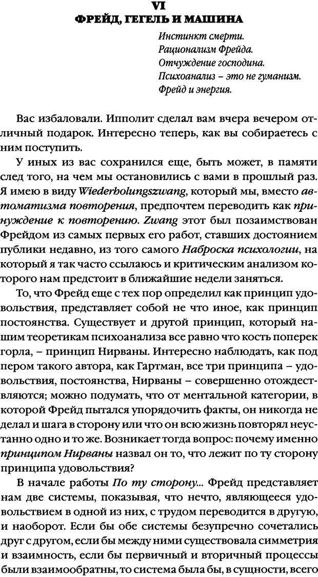 DJVU. Семинары. Книга 2. Я в теории Фрейда и в технике психоанализа. Лакан Ж. Страница 91. Читать онлайн