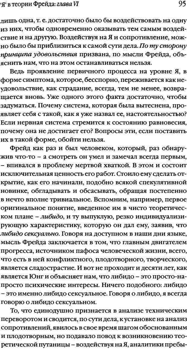 DJVU. Семинары. Книга 2. Я в теории Фрейда и в технике психоанализа. Лакан Ж. Страница 92. Читать онлайн