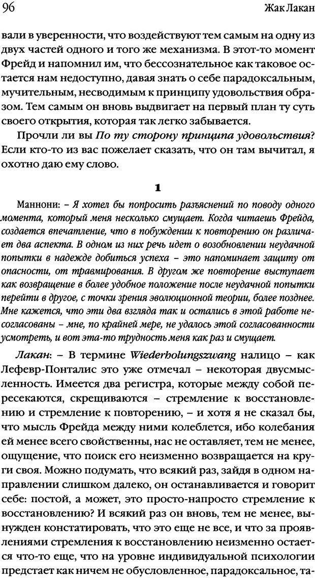 DJVU. Семинары. Книга 2. Я в теории Фрейда и в технике психоанализа. Лакан Ж. Страница 93. Читать онлайн