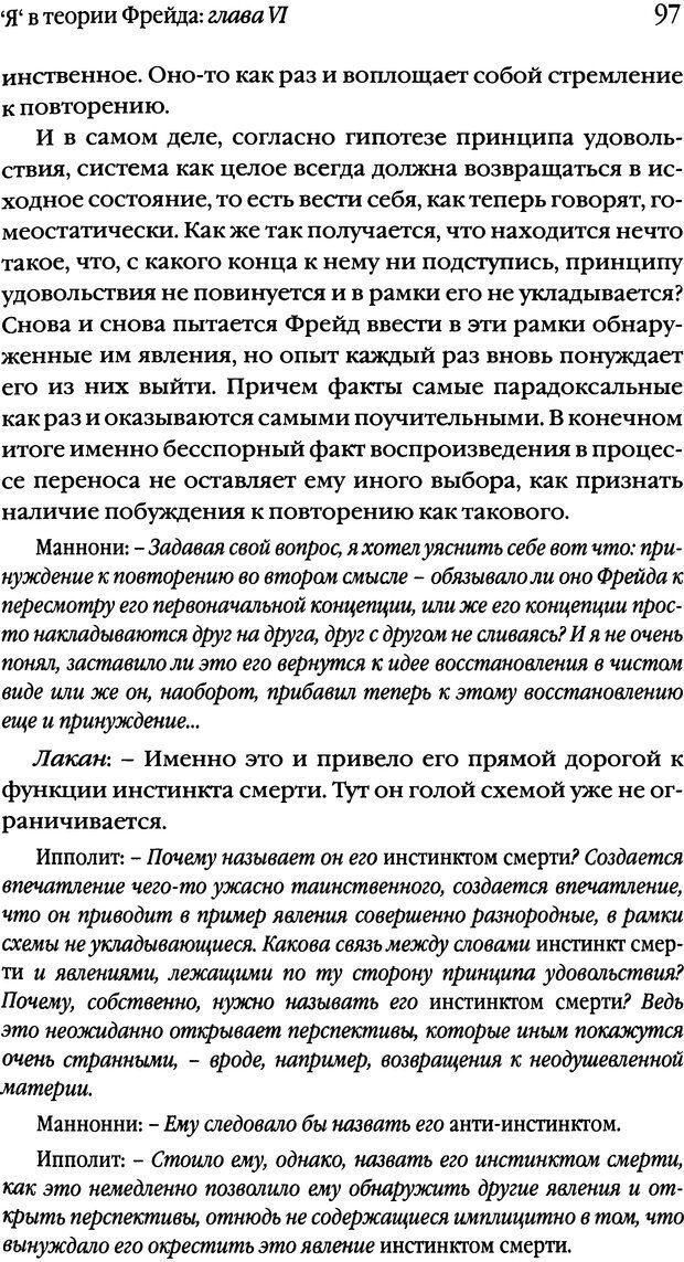 DJVU. Семинары. Книга 2. Я в теории Фрейда и в технике психоанализа. Лакан Ж. Страница 94. Читать онлайн