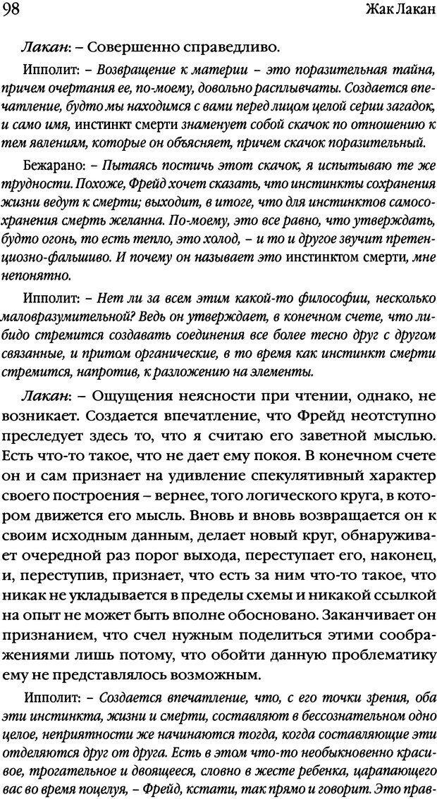 DJVU. Семинары. Книга 2. Я в теории Фрейда и в технике психоанализа. Лакан Ж. Страница 95. Читать онлайн