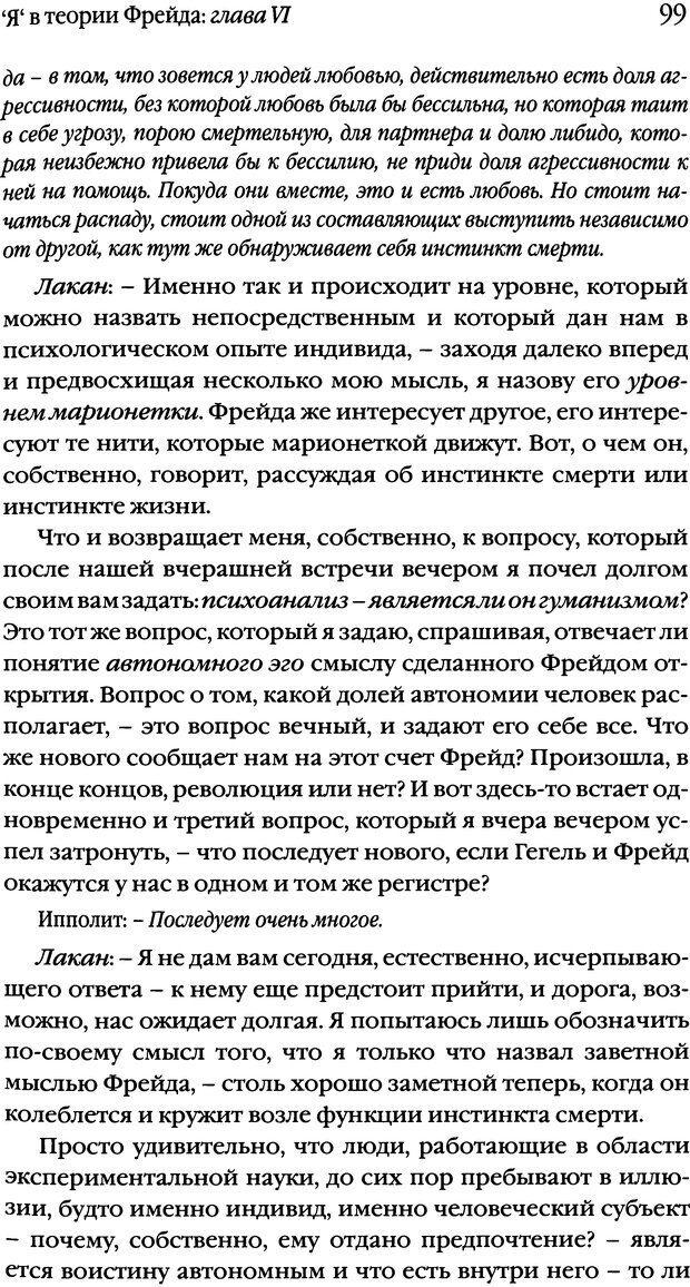 DJVU. Семинары. Книга 2. Я в теории Фрейда и в технике психоанализа. Лакан Ж. Страница 96. Читать онлайн