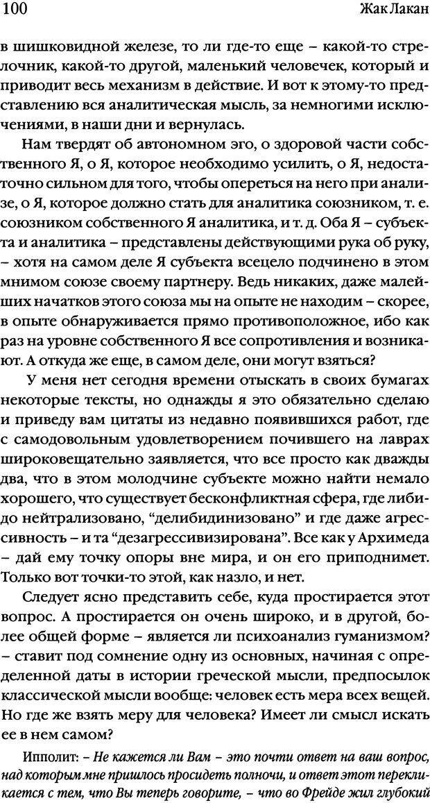 DJVU. Семинары. Книга 2. Я в теории Фрейда и в технике психоанализа. Лакан Ж. Страница 97. Читать онлайн