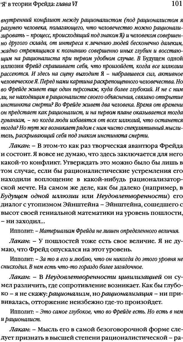 DJVU. Семинары. Книга 2. Я в теории Фрейда и в технике психоанализа. Лакан Ж. Страница 98. Читать онлайн