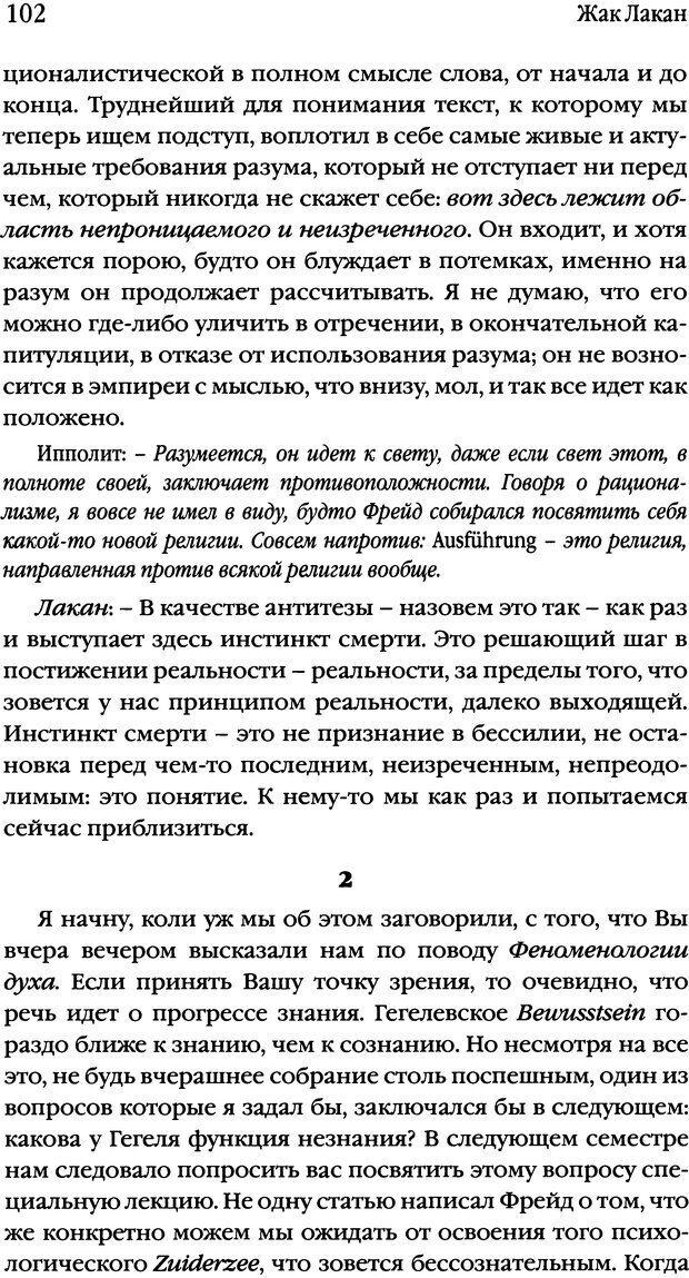 DJVU. Семинары. Книга 2. Я в теории Фрейда и в технике психоанализа. Лакан Ж. Страница 99. Читать онлайн