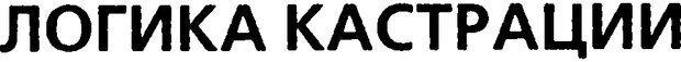 DJVU. Семинары. Книга 5. Образования бессознательного. Лакан Ж. Страница 160. Читать онлайн