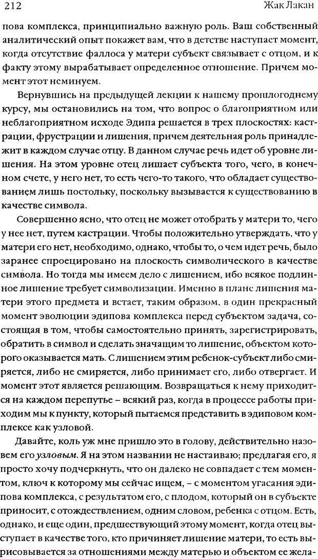 DJVU. Семинары. Книга 5. Образования бессознательного. Лакан Ж. Страница 209. Читать онлайн