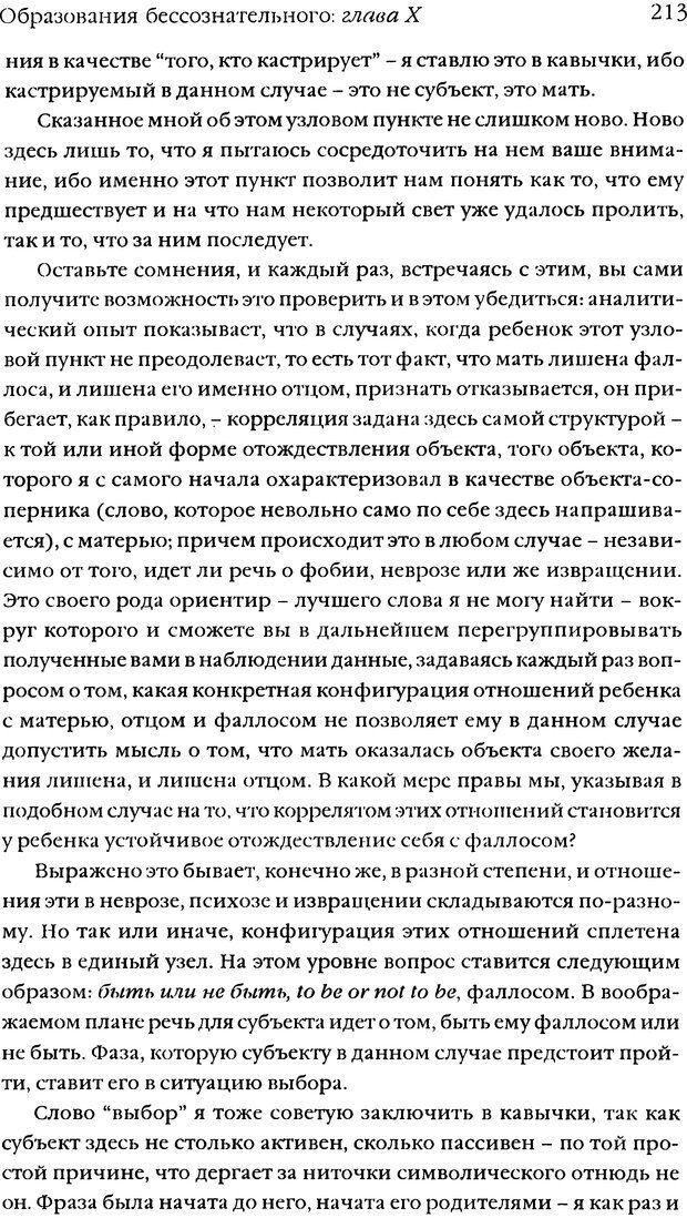 DJVU. Семинары. Книга 5. Образования бессознательного. Лакан Ж. Страница 210. Читать онлайн