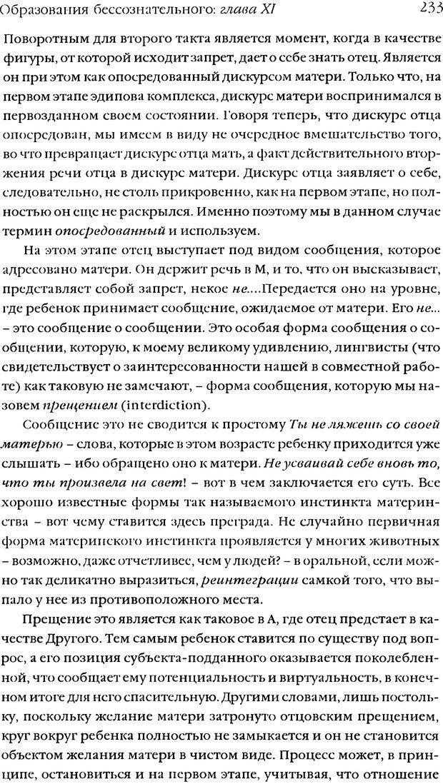 DJVU. Семинары. Книга 5. Образования бессознательного. Лакан Ж. Страница 230. Читать онлайн
