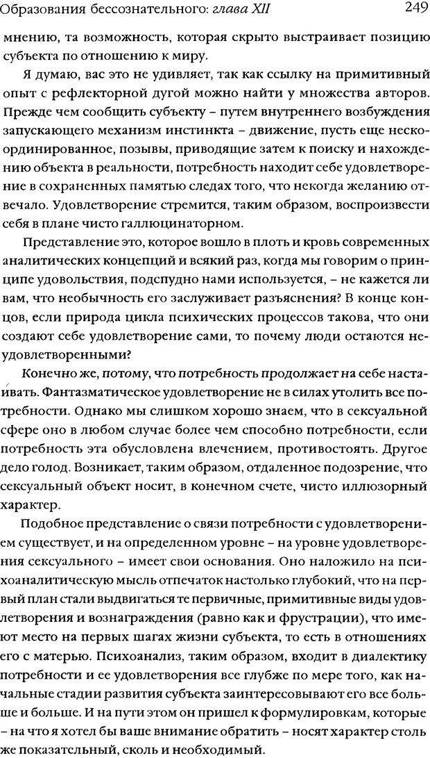 DJVU. Семинары. Книга 5. Образования бессознательного. Лакан Ж. Страница 246. Читать онлайн