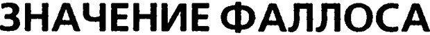 DJVU. Семинары. Книга 5. Образования бессознательного. Лакан Ж. Страница 286. Читать онлайн