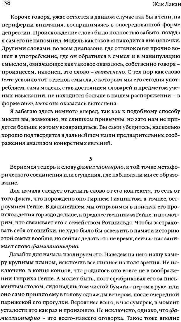 DJVU. Семинары. Книга 5. Образования бессознательного. Лакан Ж. Страница 35. Читать онлайн