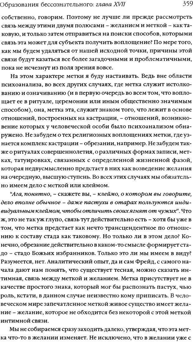 DJVU. Семинары. Книга 5. Образования бессознательного. Лакан Ж. Страница 355. Читать онлайн