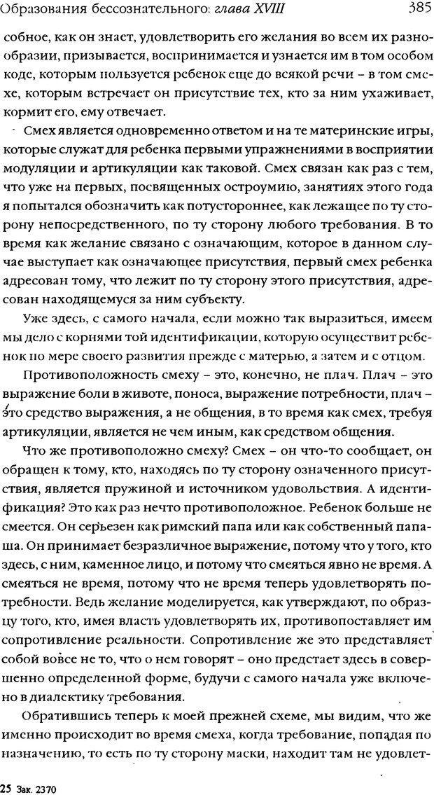 DJVU. Семинары. Книга 5. Образования бессознательного. Лакан Ж. Страница 381. Читать онлайн