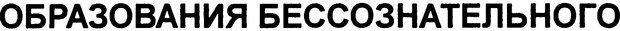 DJVU. Семинары. Книга 5. Образования бессознательного. Лакан Ж. Страница 4. Читать онлайн