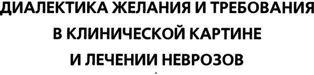 DJVU. Семинары. Книга 5. Образования бессознательного. Лакан Ж. Страница 405. Читать онлайн