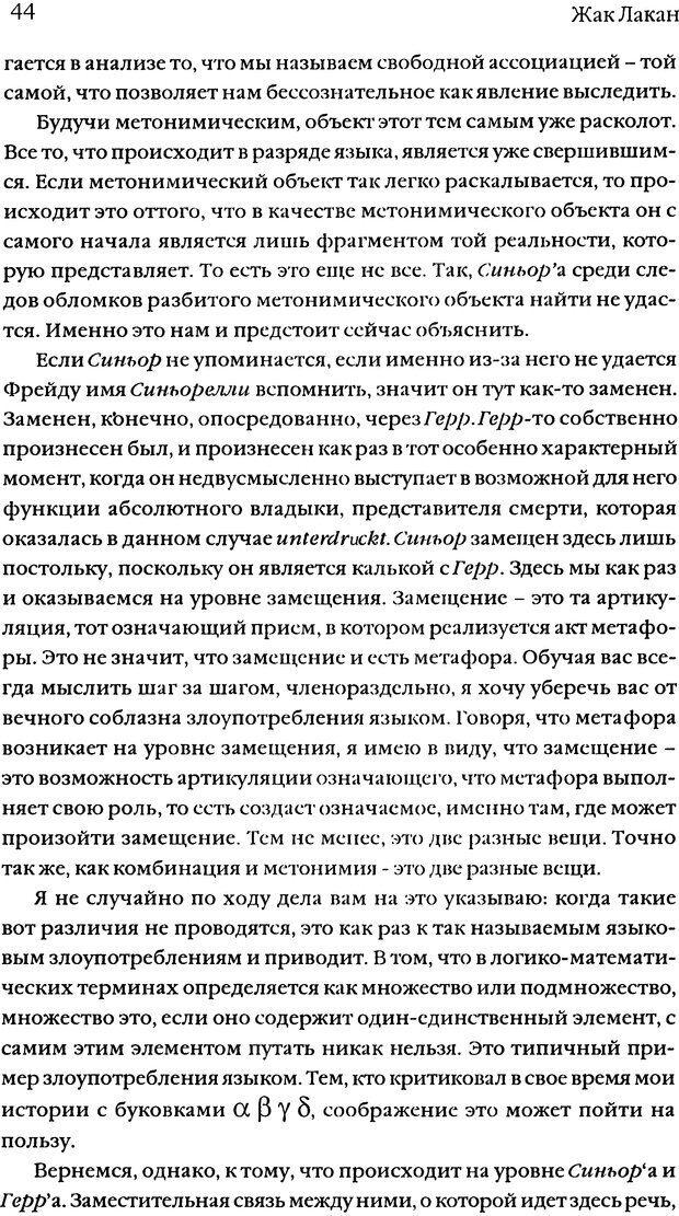 DJVU. Семинары. Книга 5. Образования бессознательного. Лакан Ж. Страница 41. Читать онлайн