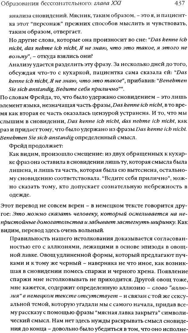 DJVU. Семинары. Книга 5. Образования бессознательного. Лакан Ж. Страница 433. Читать онлайн