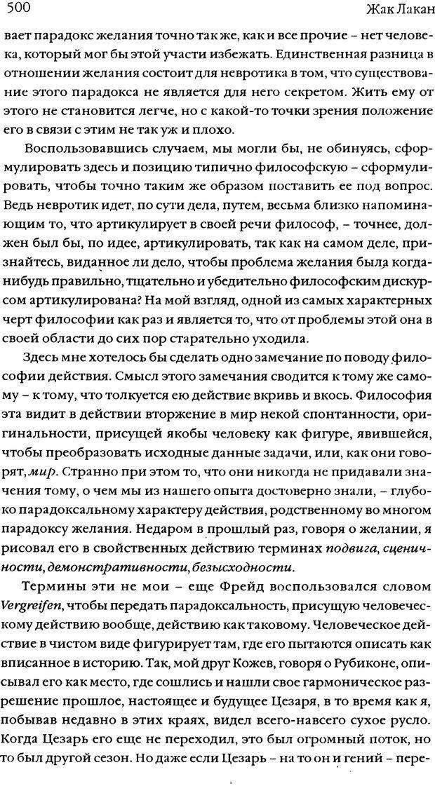 DJVU. Семинары. Книга 5. Образования бессознательного. Лакан Ж. Страница 496. Читать онлайн