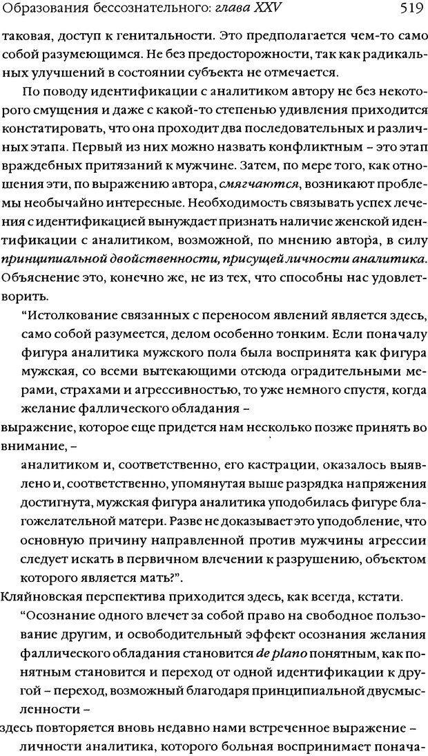 DJVU. Семинары. Книга 5. Образования бессознательного. Лакан Ж. Страница 515. Читать онлайн