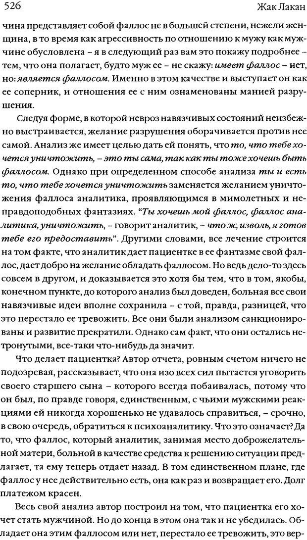 DJVU. Семинары. Книга 5. Образования бессознательного. Лакан Ж. Страница 522. Читать онлайн