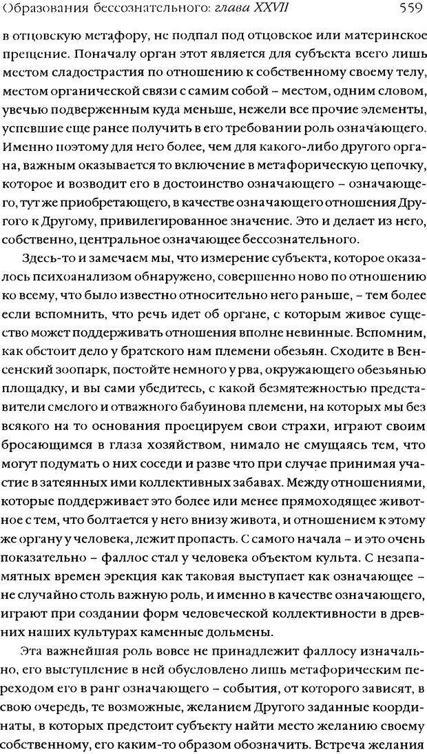 DJVU. Семинары. Книга 5. Образования бессознательного. Лакан Ж. Страница 555. Читать онлайн