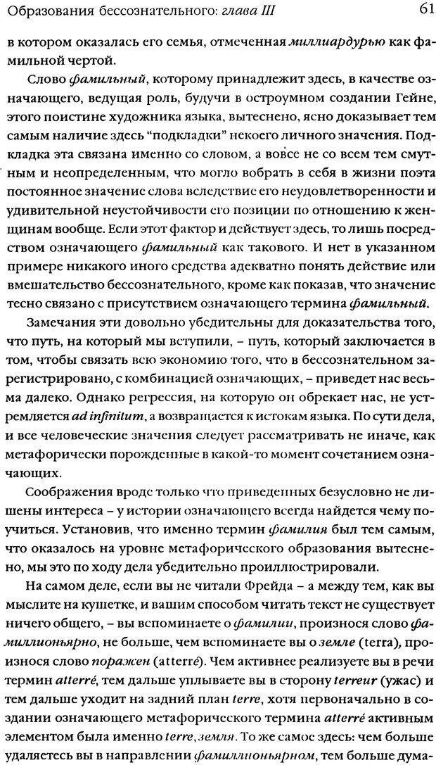 DJVU. Семинары. Книга 5. Образования бессознательного. Лакан Ж. Страница 58. Читать онлайн