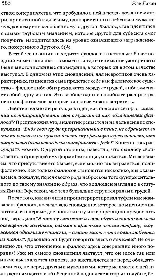 DJVU. Семинары. Книга 5. Образования бессознательного. Лакан Ж. Страница 582. Читать онлайн