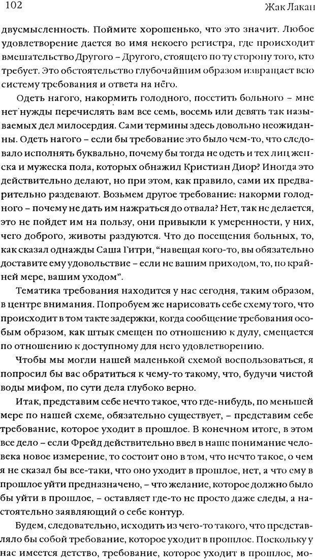DJVU. Семинары. Книга 5. Образования бессознательного. Лакан Ж. Страница 99. Читать онлайн