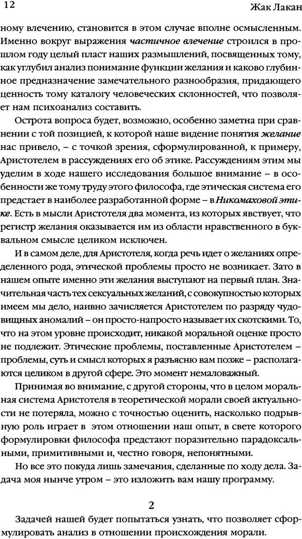 DJVU. Семинары. Книга 7. Этика психоанализа. Лакан Ж. Страница 10. Читать онлайн