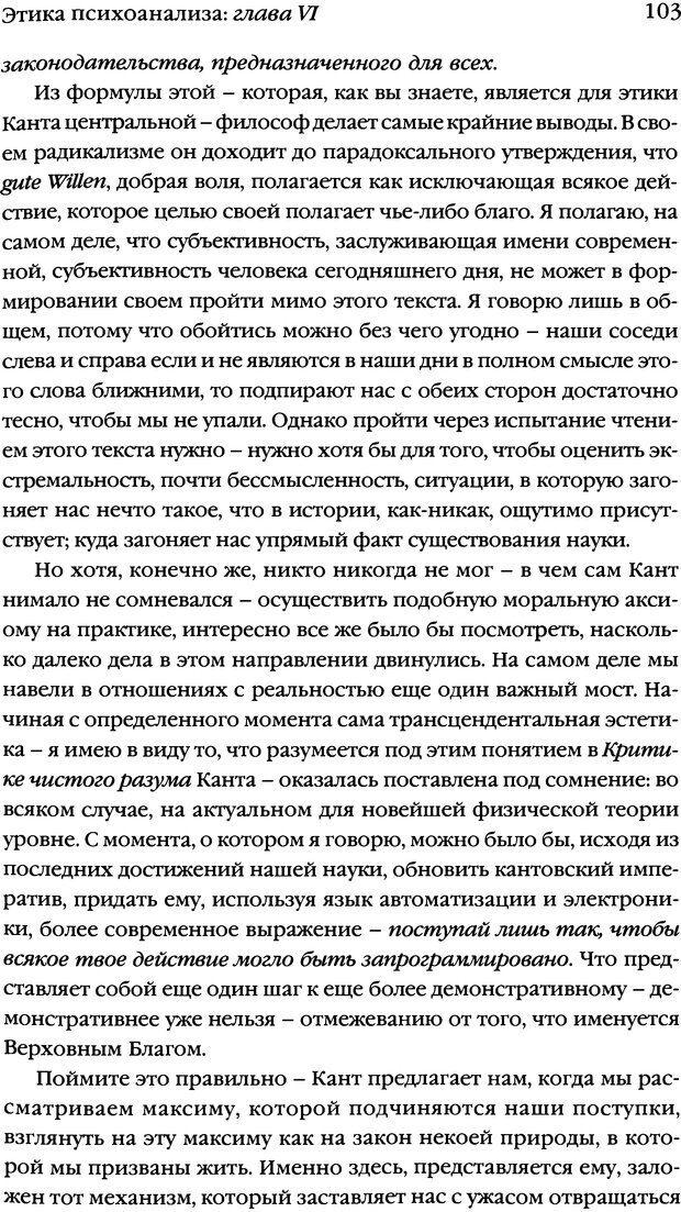 DJVU. Семинары. Книга 7. Этика психоанализа. Лакан Ж. Страница 100. Читать онлайн