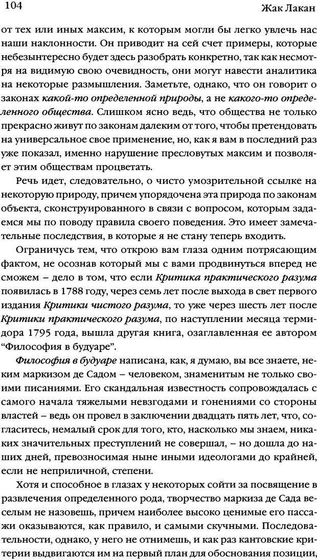 DJVU. Семинары. Книга 7. Этика психоанализа. Лакан Ж. Страница 101. Читать онлайн