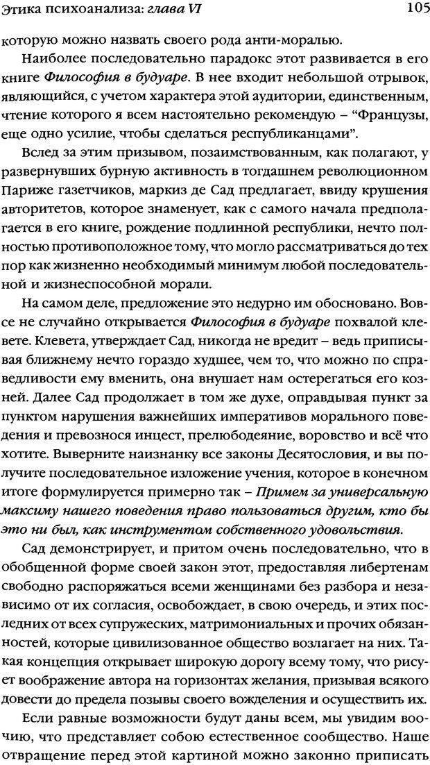 DJVU. Семинары. Книга 7. Этика психоанализа. Лакан Ж. Страница 102. Читать онлайн