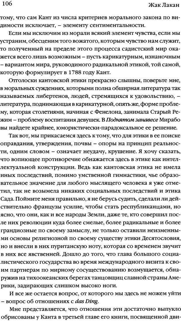 DJVU. Семинары. Книга 7. Этика психоанализа. Лакан Ж. Страница 103. Читать онлайн