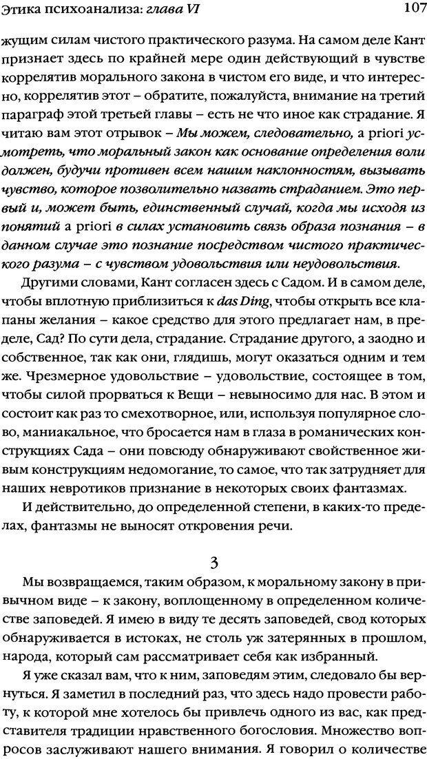 DJVU. Семинары. Книга 7. Этика психоанализа. Лакан Ж. Страница 104. Читать онлайн