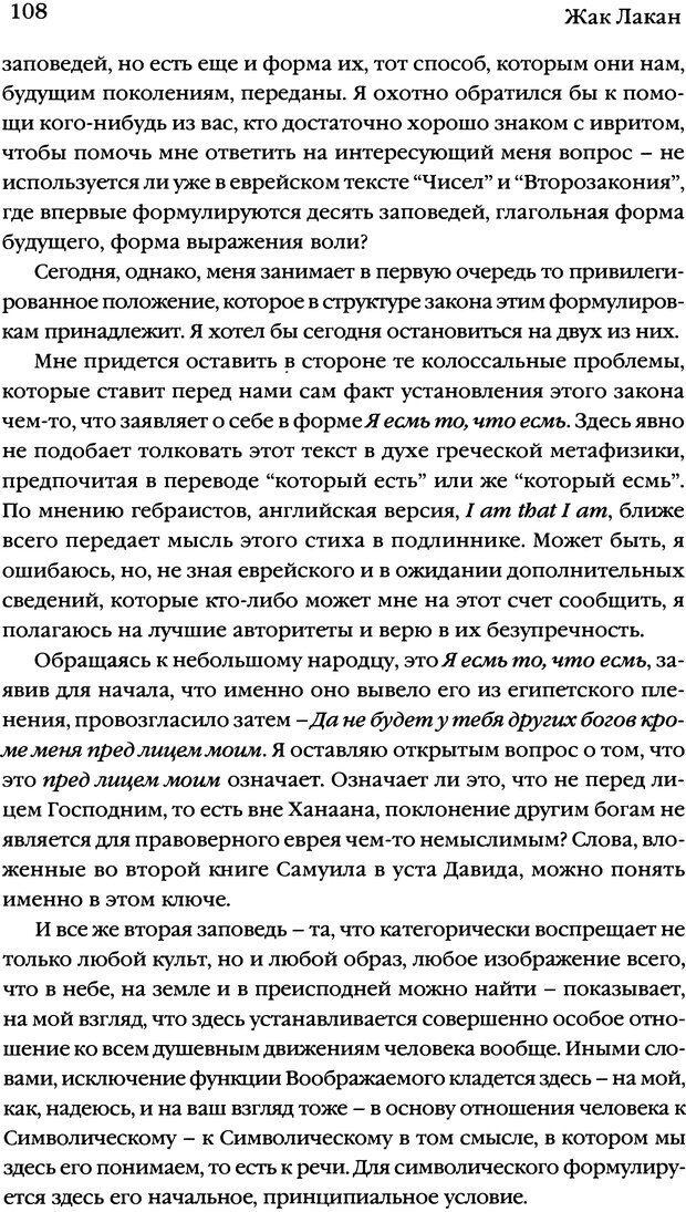 DJVU. Семинары. Книга 7. Этика психоанализа. Лакан Ж. Страница 105. Читать онлайн