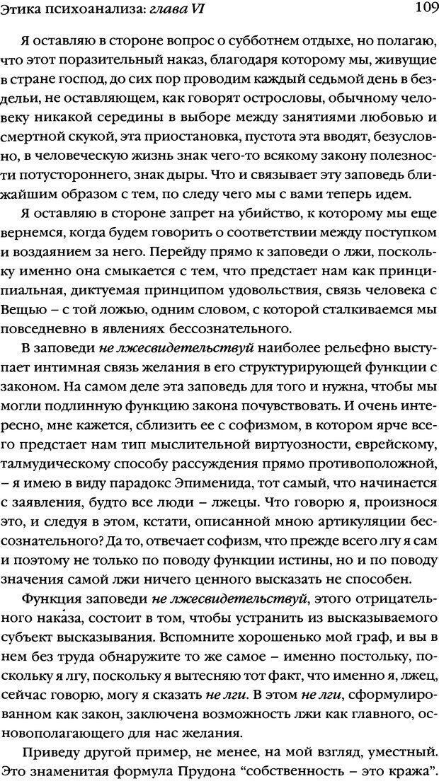 DJVU. Семинары. Книга 7. Этика психоанализа. Лакан Ж. Страница 106. Читать онлайн