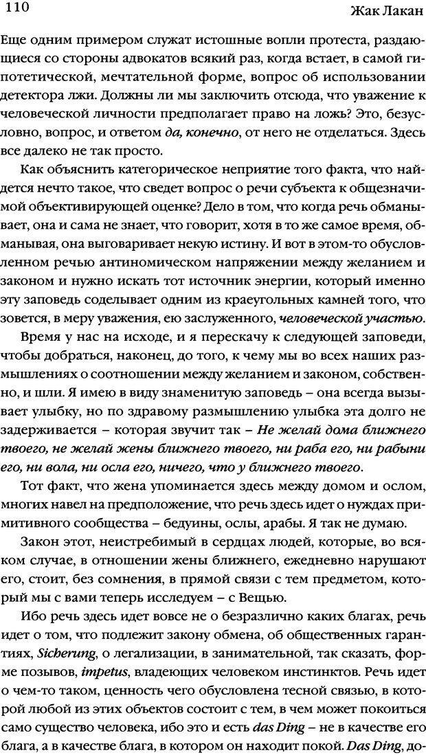 DJVU. Семинары. Книга 7. Этика психоанализа. Лакан Ж. Страница 107. Читать онлайн