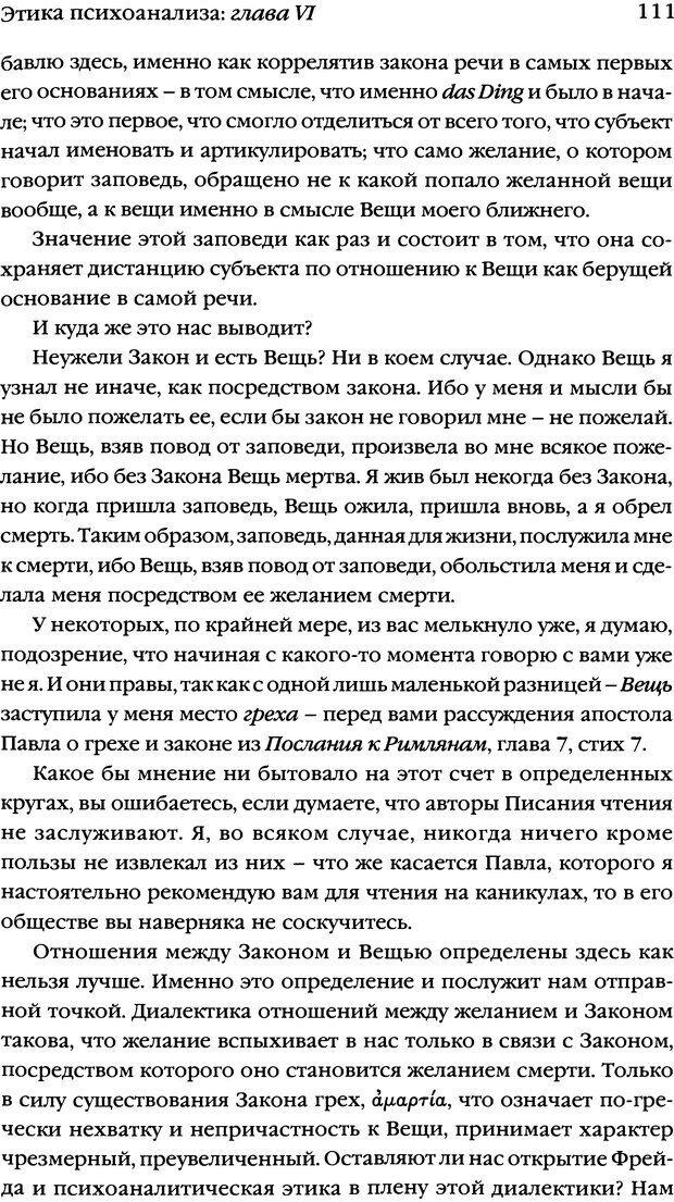 DJVU. Семинары. Книга 7. Этика психоанализа. Лакан Ж. Страница 108. Читать онлайн