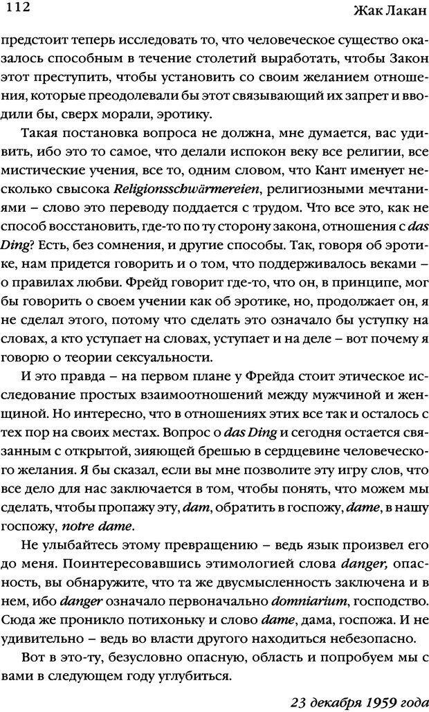 DJVU. Семинары. Книга 7. Этика психоанализа. Лакан Ж. Страница 109. Читать онлайн